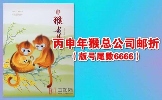 """""""2016-1 丙申年猴总公司邮折(版号尾数6666)""""。本套邮品为四轮生肖猴大版邮折,版号末尾四位均为6666,原胶全品。仅此一套,售完为止!"""