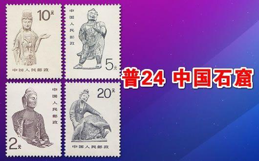 """""""普24 中国石窟艺术""""。一套共4枚,德国回流,原胶全品。限量4套,售完为止!"""