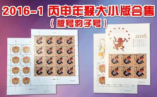 """""""2016-1 丙申年猴(大小版合售)(版号豹子号)""""。本套邮品为四轮生肖猴大、小版合售,其中大版版号、小版版号均为对号,且为豹子号,原胶全品。仅此一套,售完为止!"""