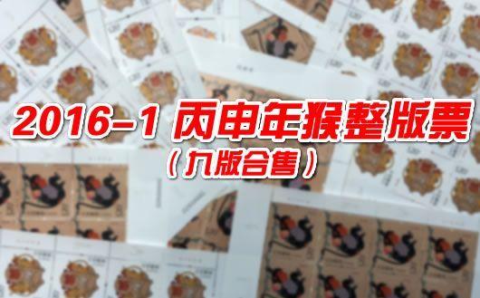 """""""2016-1 丙申年猴(整版票)(9版合售)""""。本套邮品为9版合售(版号均为豹子号,且连号),原胶全品。仅此一套,售完为止!"""