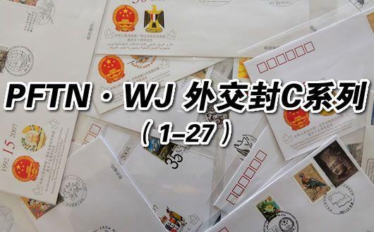 """PFTN・WJ 外交封C系列1-27大全""。本品内含外交封C系列共27套,限量10组,售完为止!"