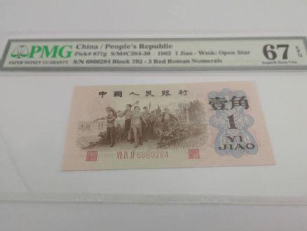第三版人民币一角红色三罗马冠号凸版印刷版  尾号284  评级币  PMG 67EPQ  特价一枚