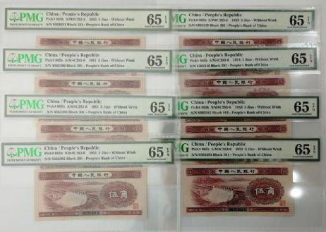 第二套人民币水电站五角  稀少深版无水印   全程无47    评级币  PMG65EPQ   限量8枚,单枚起售!