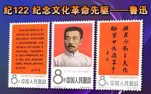 """""""纪122 纪念我们的文化革命先驱――鲁迅""""。一套3枚,原胶上品,折印、有污等。仅此一套,售完为止!"""