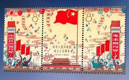 """""""纪106 中华人民共和国成立十五周年""""。原胶全品,胶色润亮,金粉极轻微氧化。附赠""""纪91 鲁迅""""。仅此一套,售完为止!"""