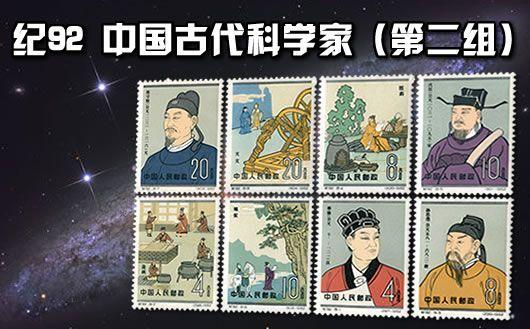 """""""纪92 中国古代科学家(第二组)""""。一套8枚,个别短齿、细小黄,大多全品。限量2套,售完为止!"""