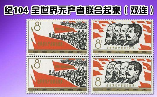 """""""纪104 全世界无产者联合起来(双连)""""。本套邮品为双连,原胶全品。仅此一套,售完为止!"""