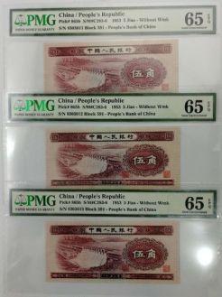 第二套人民币水坝五角  稀少深版无水印版  全程无47  评级币  PMG65EPQ   特价三枚  单枚起售