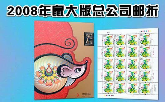"""""""《戊子年》――2008年鼠大版总公司邮折""""。本册内含2008年鼠大版票、鼠年个性化邮票各一套,中国集邮总公司发行。限量7套,售完为止!"""