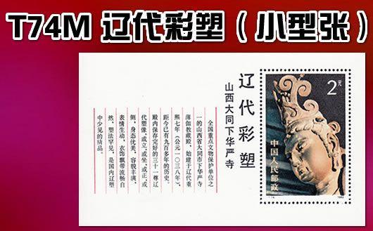 """""""T74M 辽代彩塑(小型张)""""。原胶全品,欢迎购买!"""