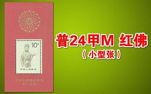 """""""普24甲M 中华全国集邮展览'89・北京(小型张)(红佛)""""。原胶全品,限量15枚,售完为止!"""