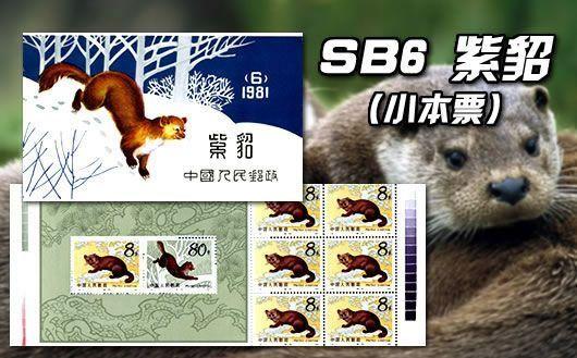 """""""SB6 紫貂(小本票)""""。小本票规格:145×90mm;邮票规格:40×30mm。全品,欢迎购买!"""