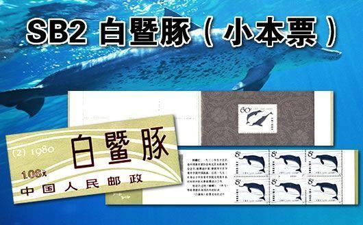 """""""SB2 白暨豚(小本票)""""。小本票规格:140×60mm;邮票规格:40×30mm。全品,欢迎购买!"""