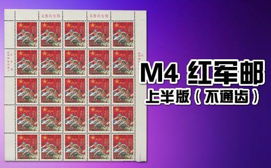 """""""M4 红军邮(上半版)(不通齿)""""。本套邮品为""""红军邮""""版票(不通齿)中的上半版,共计25枚。原胶全品,限量15套,售完为止!"""