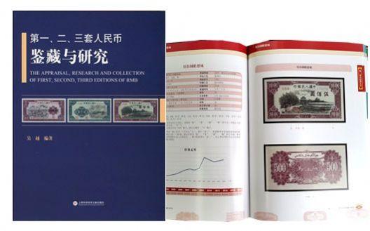 【李国庆推荐】《第一、二、三套人民币鉴藏与研究》钱币收藏最权威工具书!