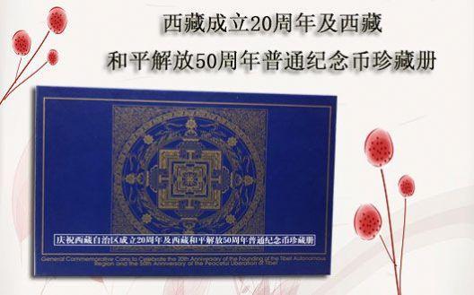 庆祝西藏自治区成立20周年及西藏和平解放50周年普通纪念币珍藏册(YM)