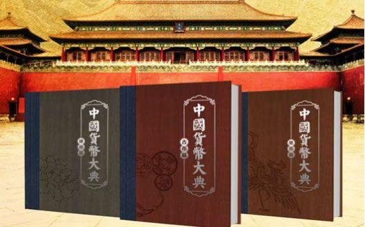 【精品收藏】《中国货币大典》钱币典藏册 硬币纸币古币共135枚 【Z】
