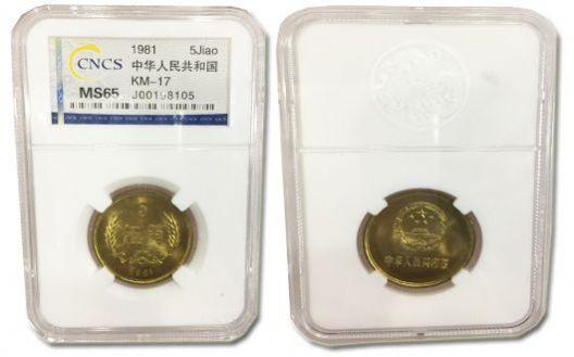 1981年长城币伍角评级币(YM)