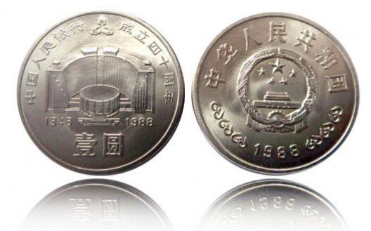 LT9 中国人民银行成立40周年纪念币(建行)(YM)