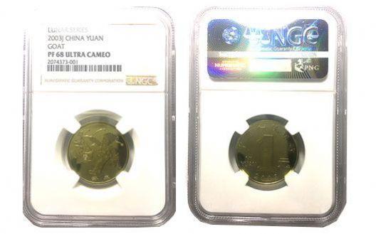 2010年贺岁羊1元精制币 NGC评级PF68 UC  限购一枚 编号2074373-001【Z】