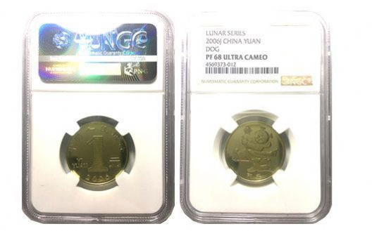 2009年贺岁狗1元精制币 NGC评级PF68 UC  限购一枚 编号4569373-012 【Z】