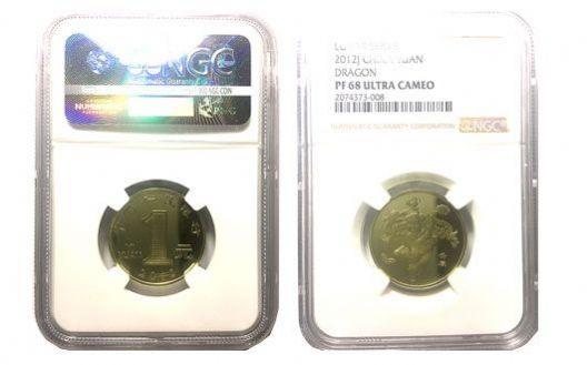 2010年贺岁龙1元精制币 NGC评级PF68 UC  限购一枚 编号2074373-008【Z】
