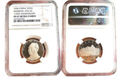 1996年朱德1元精制币 NGC评级PF67 UC 限购一枚 编号4319239-007【Z】