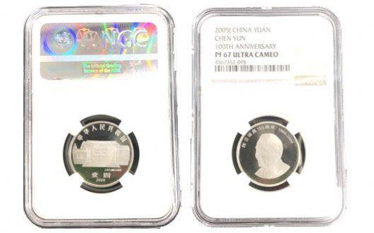 2005年陈云1元精制币 NGC评级PF67 UC  限购一枚 编号4567352-095【Z】