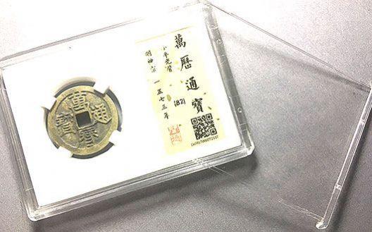 万历通宝-小平光背(明神宗) 闻德评级82分(开放式盒子)限购一枚【Z】