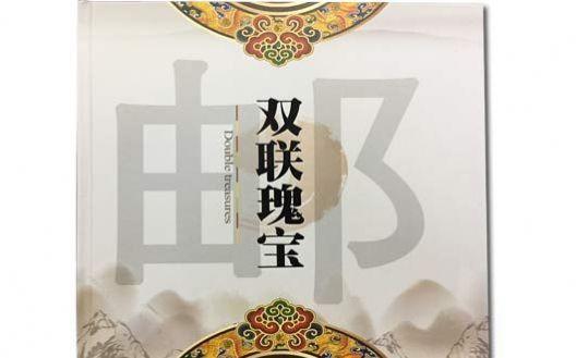 双联瑰宝双联小型张珍藏册(YM)