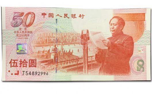 LTZ1 中华人民共和国成立50周年纪念钞(YM)