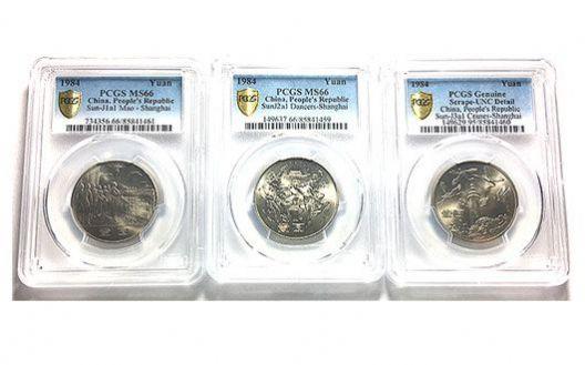 1984建国三十五周年壹圆纪念币(三枚一套) PCGS评级MS66  限购一枚【Z】