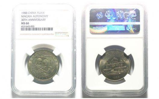 1988年宁夏回族自治区成立三十周年1元纪念币 NGC评级MS66 限购一枚 编号4531645-003【Z】