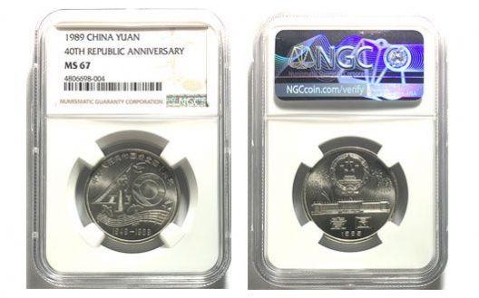 1989年建国四十周年1元纪念币 NGC评级MS67 限购一枚编号4806698-004 【Z】