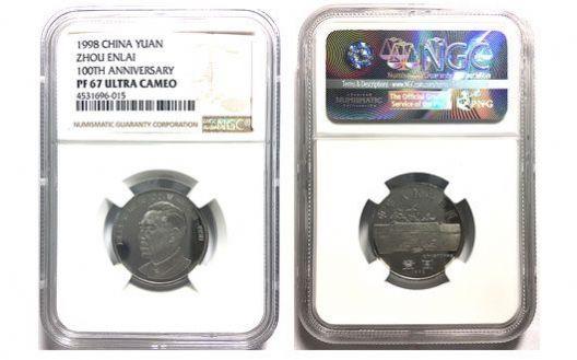 1998年周恩来诞辰100周年壹圆精制币 NGC评级MS67UC 限购一枚编号4531696-015【Z】