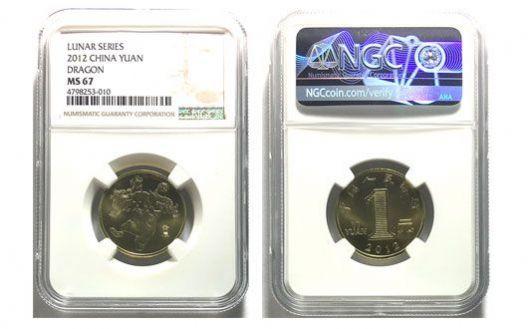 2012年生肖龙1元纪念币 NGC评级MS67 限购一枚编号4798253-010【Z】