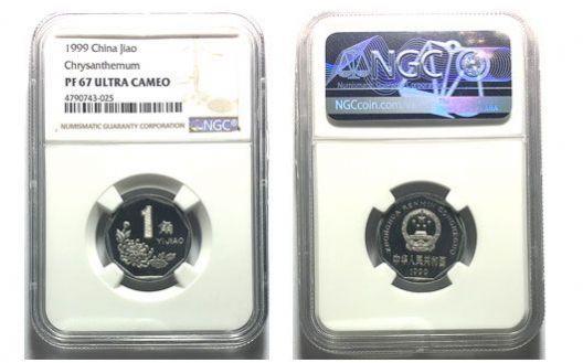 1999年菊花一角精制币 NGC评级MS67UC 限购一枚 编号4790743-025【Z】