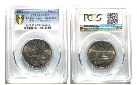 1987年内蒙古回族自治区成立四十周年1元纪念币 PCGS评级MS67 限购3枚【Z】