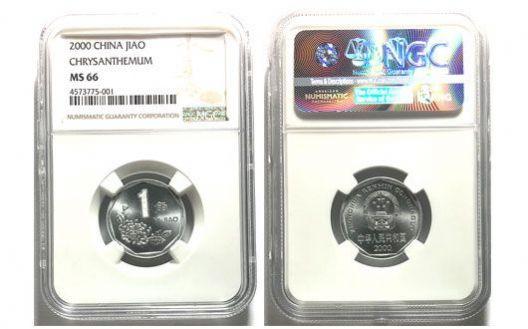 2000年菊花一角 NGC评级MS66 限购一枚 编号4773775-001【Z】