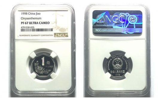 1998年菊花一角精制币  NGC评级MS67UC 限购一枚编号4791530-025【Z】