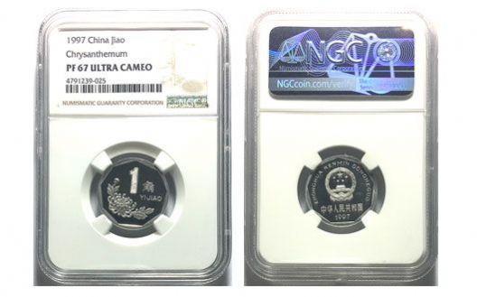 1997年菊花一角精制币 NGC评级MS67UC 限购一枚编号4791239-025【Z】
