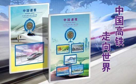 《中国速度》高铁纪念币邮票珍藏册(YM)