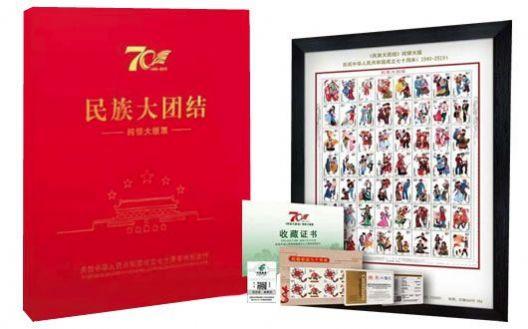 《民族大团结纯银大版票》 庆祝中华人民共和国成立70周年 A999 30g纯银 中国邮政集团公司出品【Z】
