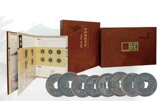 【包邮】《中国传世书法》珍藏册  50枚书法古币+22枚书法珍邮极具收藏价值【Z】