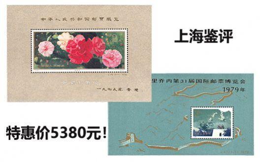 上海鉴评:J41M 万里长城、J42M 云南山茶花(加字小型张)一对合售,特惠价5380元!(YM)