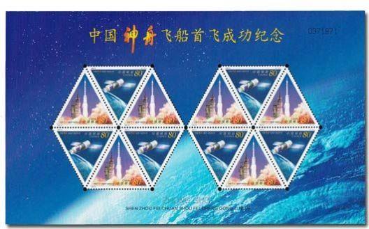 "SL10 中国""神舟""飞船首飞成功纪念小版票(2000年)(YM)"