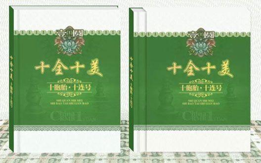 【限量供应】《十全十美》 十胞胎十连号99壹元�� 新年礼品册【Z】