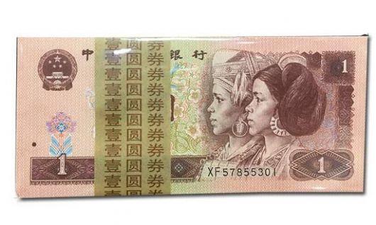 第四版人民币1996壹圆整刀(百枚)YM