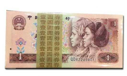 第四版人民币1990年壹圆整刀(百枚)YM