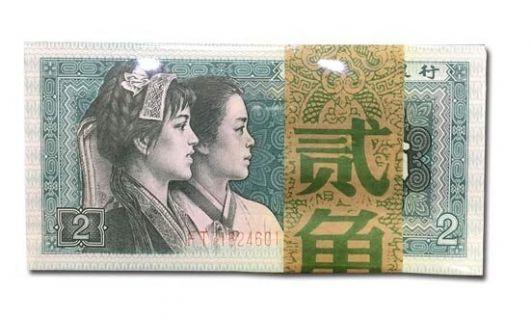 第四版人民币80年贰角整刀(百枚)YM